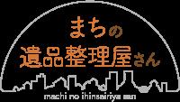 【公式】大阪西成 まちの遺品整理屋さん|遺品不用品回収、特殊清掃業者