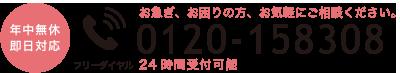 フリーダイヤル 0120-158308